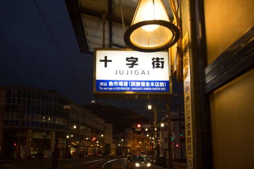 Night lights at the tram stop in Hakodate, Hokkaido, Japan
